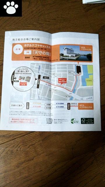 コメダホールディングス3543株主総会2019052602