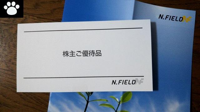 N・フィールド6077株主優待2019052301