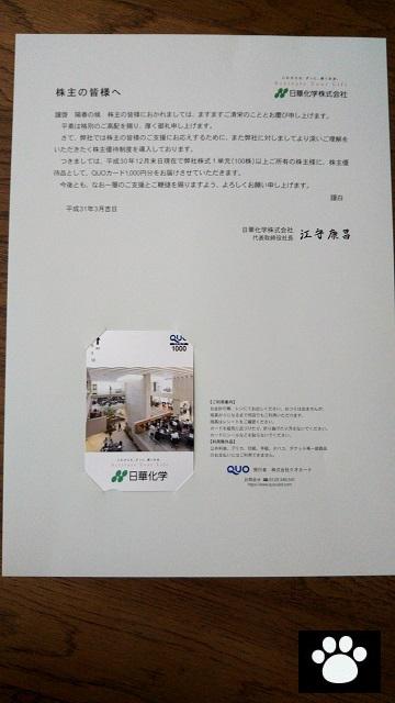 日華化学4463株主優待2019053101