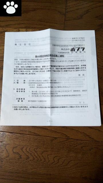 ポプラ7601株主総会2019052501