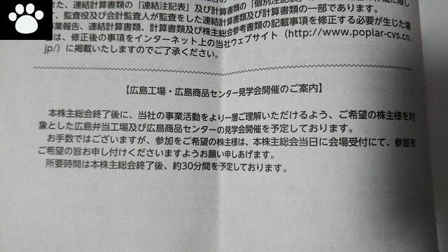 ポプラ7601株主総会2019052503