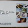 ローランドDG6789株主優待2019051901