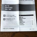 スギホールディングス7649株主総会2019051401
