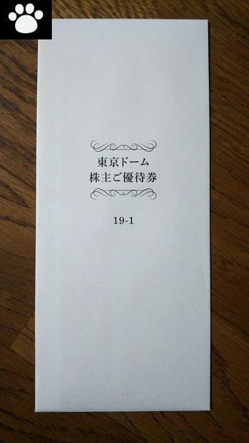 東京ドーム9681株主優待2019052501