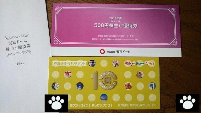東京ドーム9681株主優待2019052502