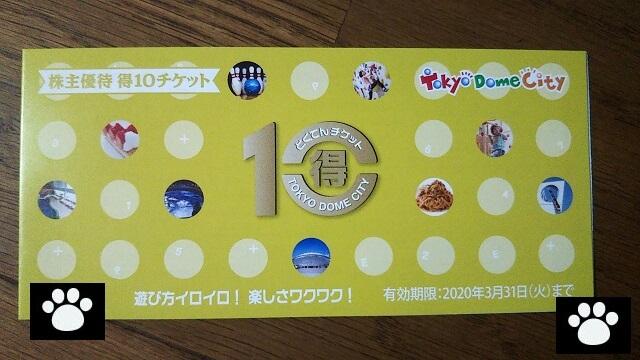 東京ドーム9681株主優待2019052503