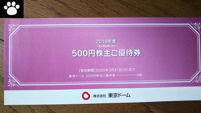 東京ドーム9681株主優待2019052505