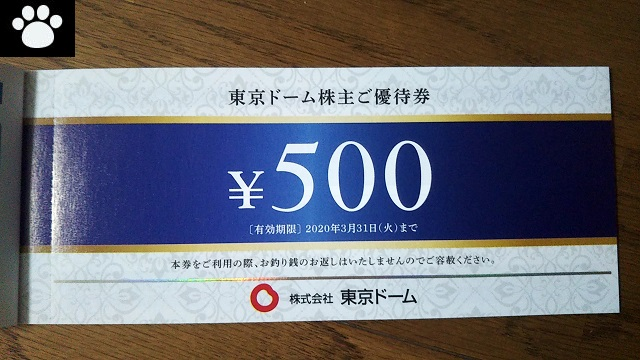 東京ドーム9681株主優待2019052506