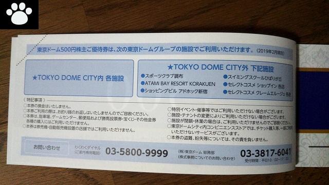 東京ドーム9681株主優待2019052507