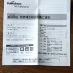 わらべや日洋ホールディングス2918株主総会2019051201