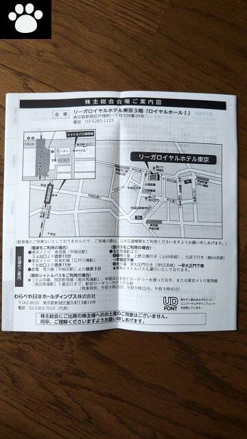 わらべや日洋ホールディングス2918株主総会2019051202