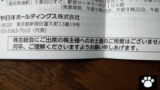 わらべや日洋ホールディングス2918株主総会2019051203