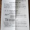 薬王堂3385株主総会2019052301