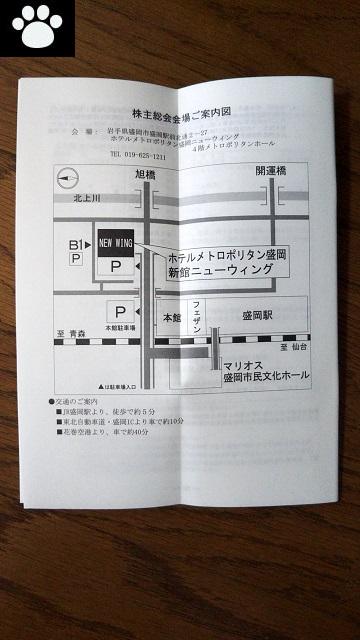 薬王堂3385株主総会2019052302