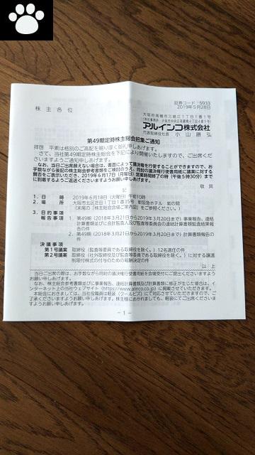 アルインコ5933株主総会2019060801