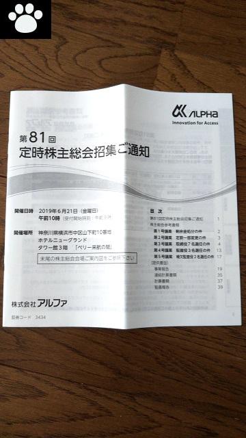 アルファ3434株主総会2019061401