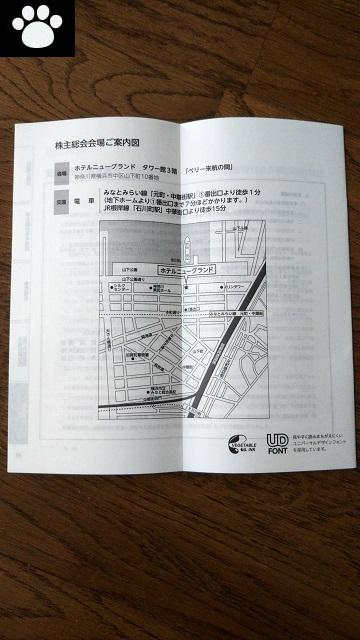 アルファ3434株主総会2019061402