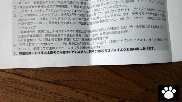 アルファ3434株主総会2019061403