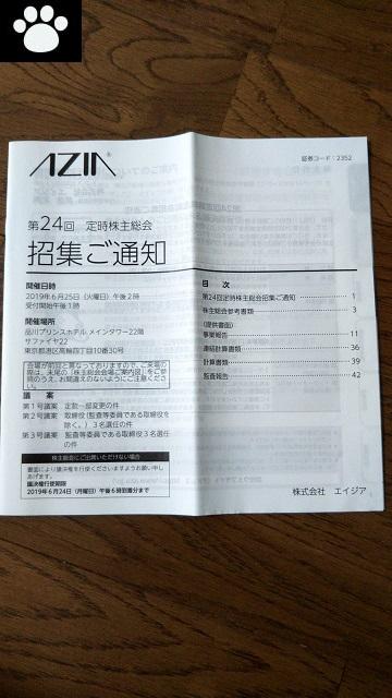 エイジア2352株主総会2019061501