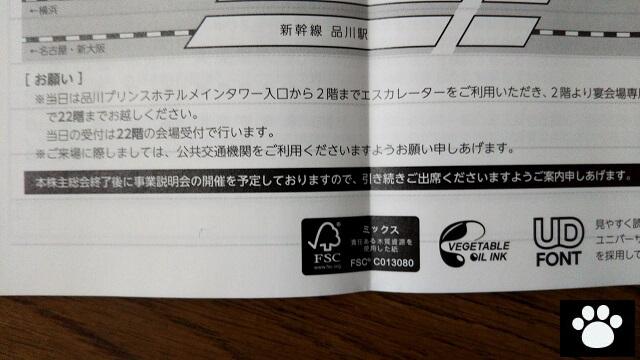 エイジア2352株主総会2019061503