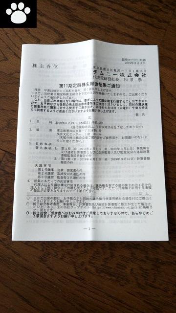チムニー3178株主総会2019060801