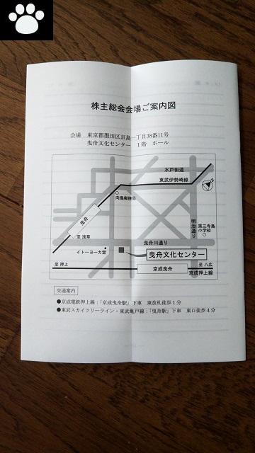 チムニー3178株主総会2019060802