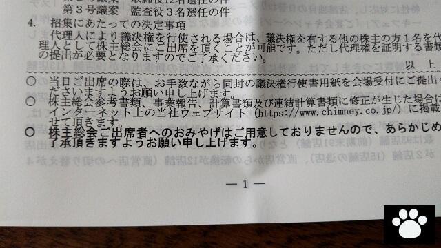 チムニー3178株主総会2019060803