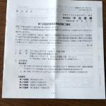 中央倉庫9319株主総会2019062201