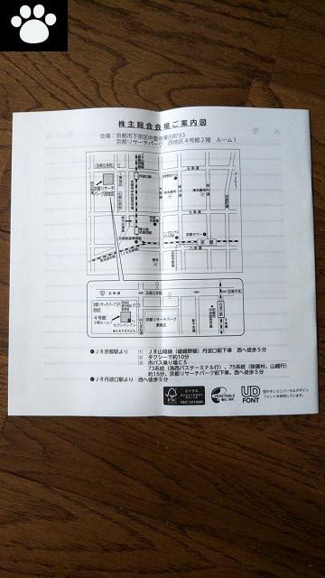 中央倉庫9319株主総会2019062202