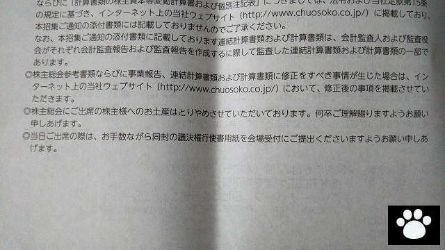 中央倉庫9319株主総会2019062203