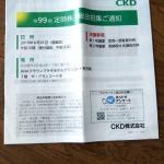 CKD6407株主総会2019061301