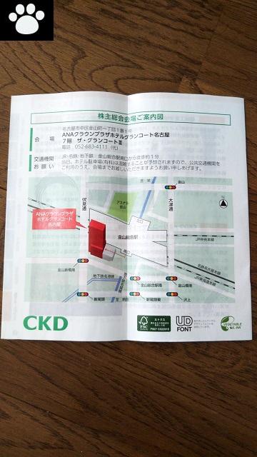 CKD6407株主総会2019061302