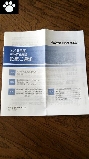 CKサンエツ5757株主総会2019061301