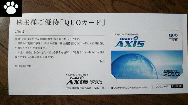 ダイキアクシス4245株主優待2019060801