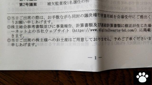 デジタルハーツホールディングス3676株主総会2019061803