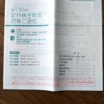 大日本塗料4611株主総会2019062101