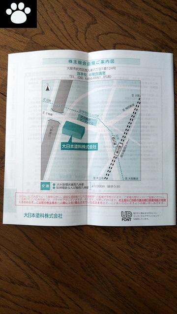 大日本塗料4611株主総会2019062102