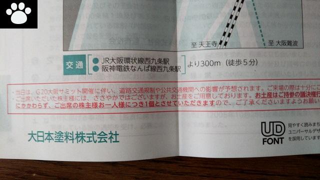 大日本塗料4611株主総会2019062103