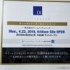 ドリームインキュベータ4310株主優待2019062101
