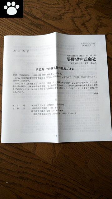夢展望3185株主総会2019062001