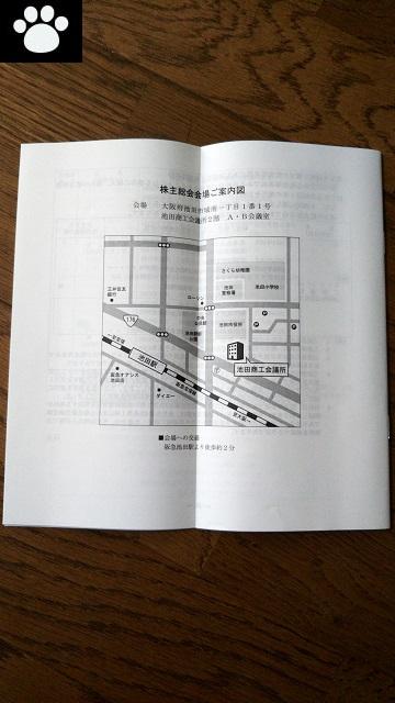 夢展望3185株主総会2019062002