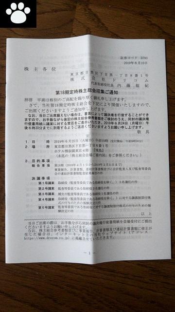 ドリコム3793株主総会2019062201