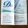 DVX3079株主総会2019062101