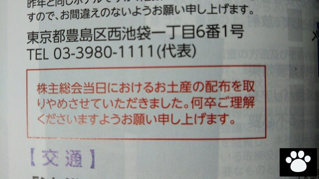 DVX3079株主総会2019062103