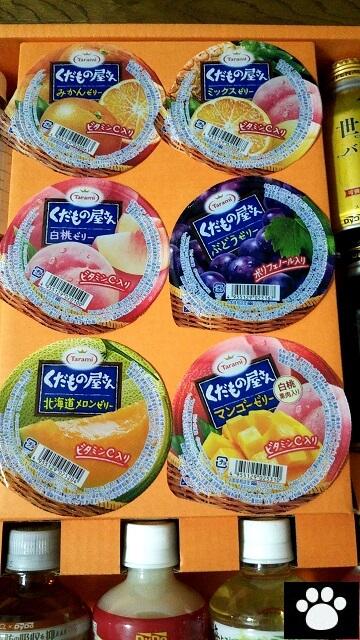 ダイドーグループホールディングス2590株主優待2019061503