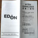 エディオン2730株主総会2019062101