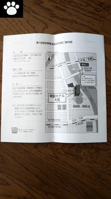 エディオン2730株主総会2019062102