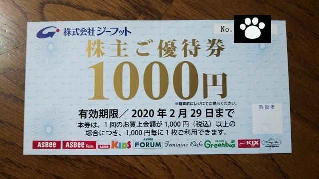 ジーフット2686株主優待2019062302