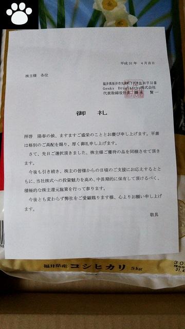 Genky9267株主優待2019061503
