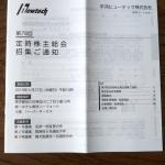 平河ヒューテック5821株主総会2019062301